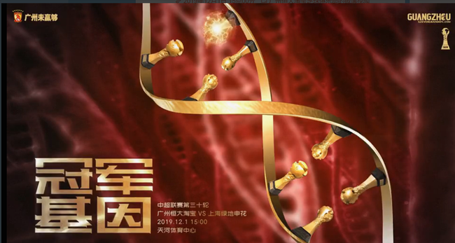 恒大发布争冠战海报:同袍一心 冠军基因