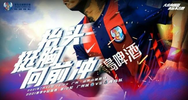 青岛队发布攻广州城赛前海报 抬头挺胸向前冲