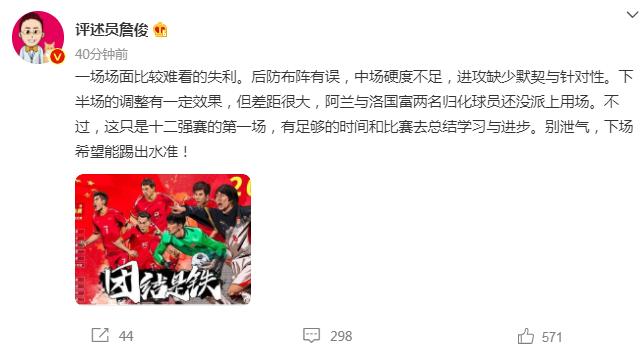 詹俊鼓舞国足:别泄气 下场希望能踢出水准!