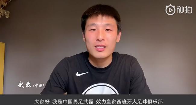 武磊:录视频向医护工作者问候 呼吁勤洗手