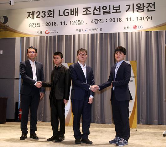 第23届LG杯四强合影