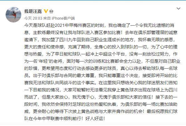 疑被九牛主帅李毅不让进赛区 汪嵩发文称无比遗憾