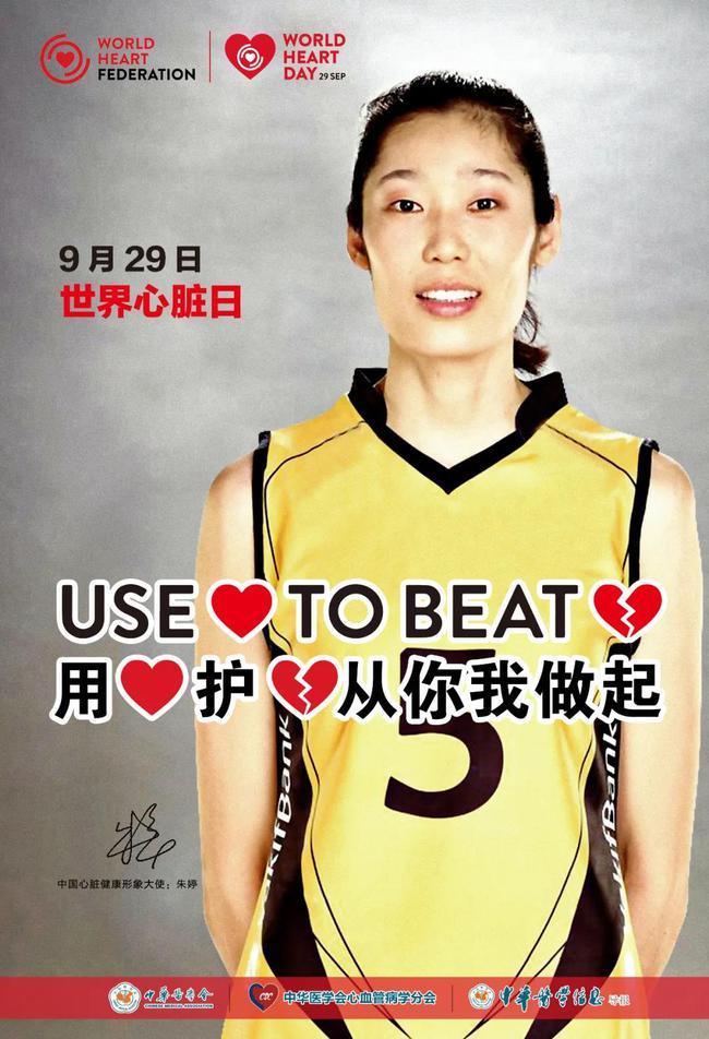 我国心脏健康形象大使朱婷 登世界心脏日官方海报 