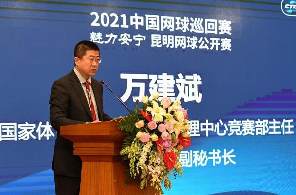 国家体育总局网球运动管理中心竞赛部主任、中国网球协会副秘书长万建斌