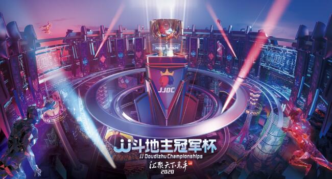 JJ斗地主的主打赛事 冠军杯
