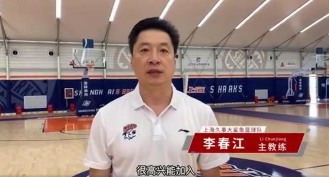 曝李春江和上海男篮的合同为期三年