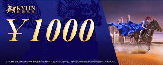 麒麟馬業1000元旅游代金券圖片