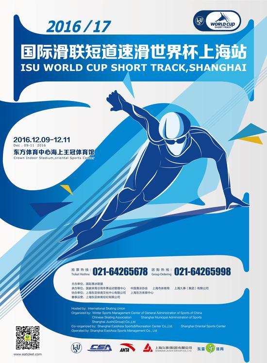 东亚票务网站_2016/17国际滑联短道速滑世界杯上海站本周开票_冰雪-短道速滑 ...
