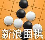 新浪围棋软件下载