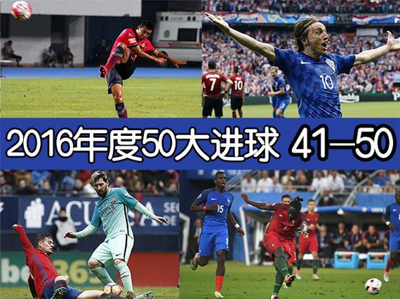 视频-足坛年终50佳球50-41 C罗梅西单骑闯关PK