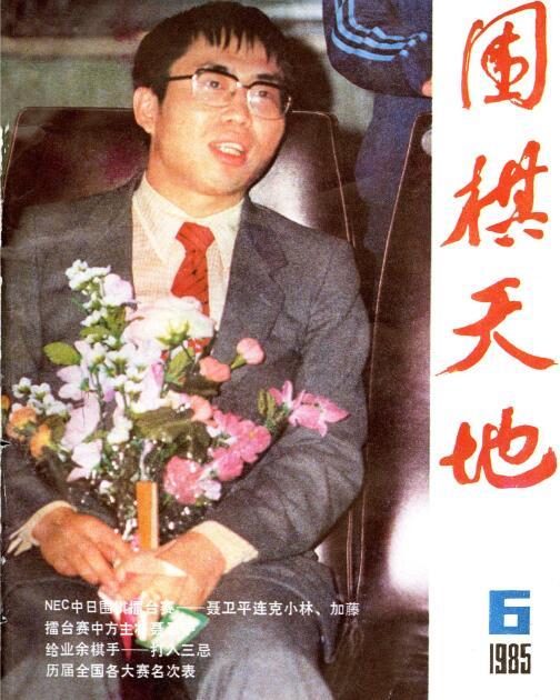 1985年,聂卫平是围棋的主角