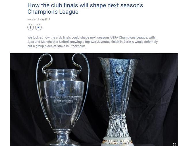 欧足联阐释本赛季欧冠欧联决赛,对欧冠名额分配的影响