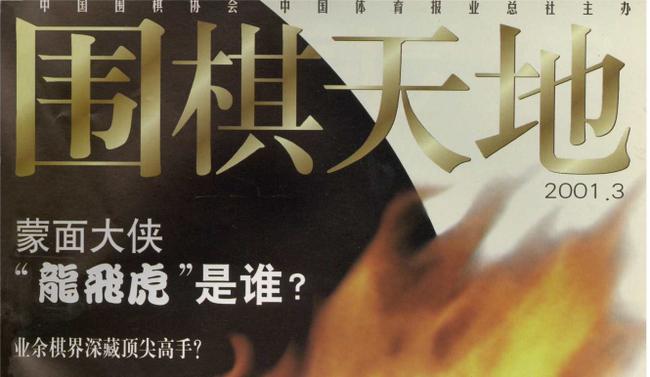 当时中国围棋最大的谜团 龙飞虎是谁?