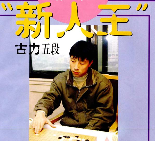 """(现在已是""""八冠王""""的古力在2001年获得""""新秀王"""")"""
