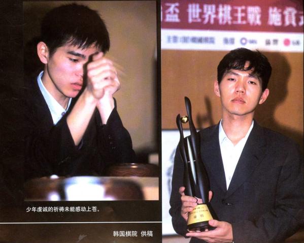 那一年的LG杯决赛,李世石被李昌镐3比2哺育了一番