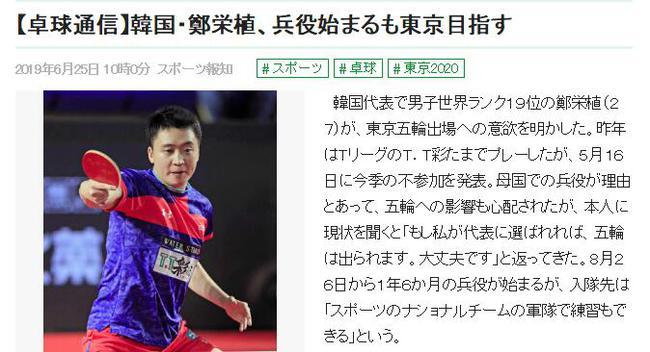 郑荣植因服兵役退出T联赛 但不影响备战东京奥运