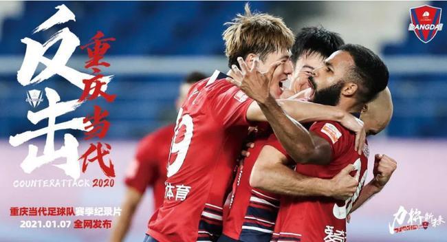 重庆部分球员出走在所难免 不排除从西甲引新外援