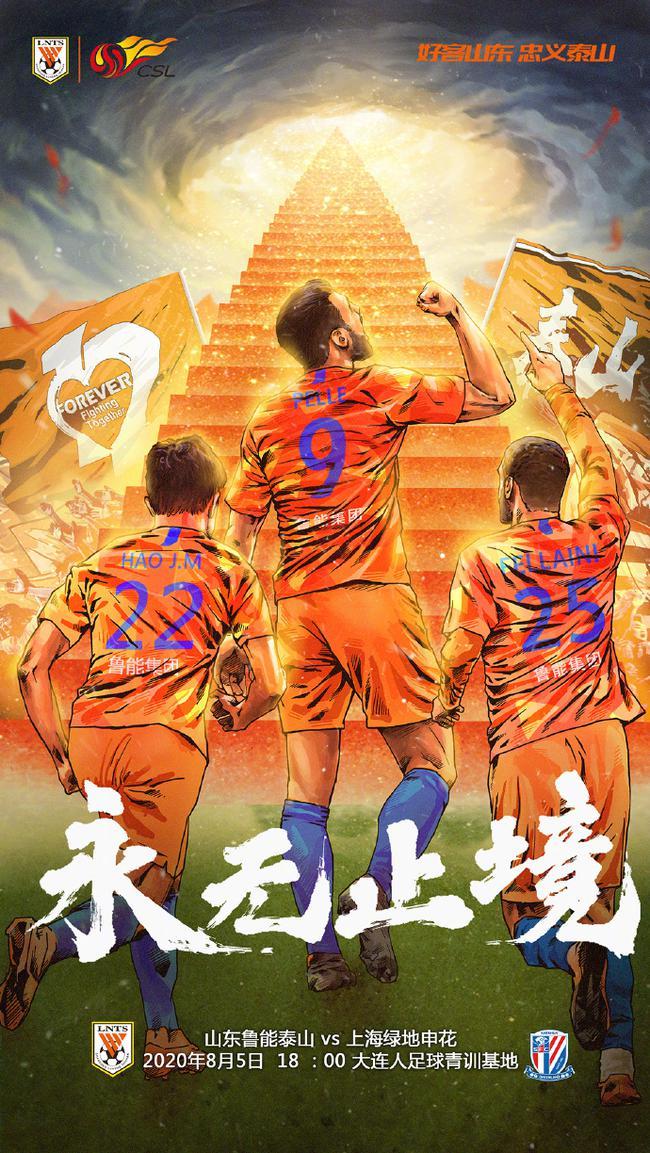 鲁能战申花海报:永无止境 三核心率泰山队勇攀高峰