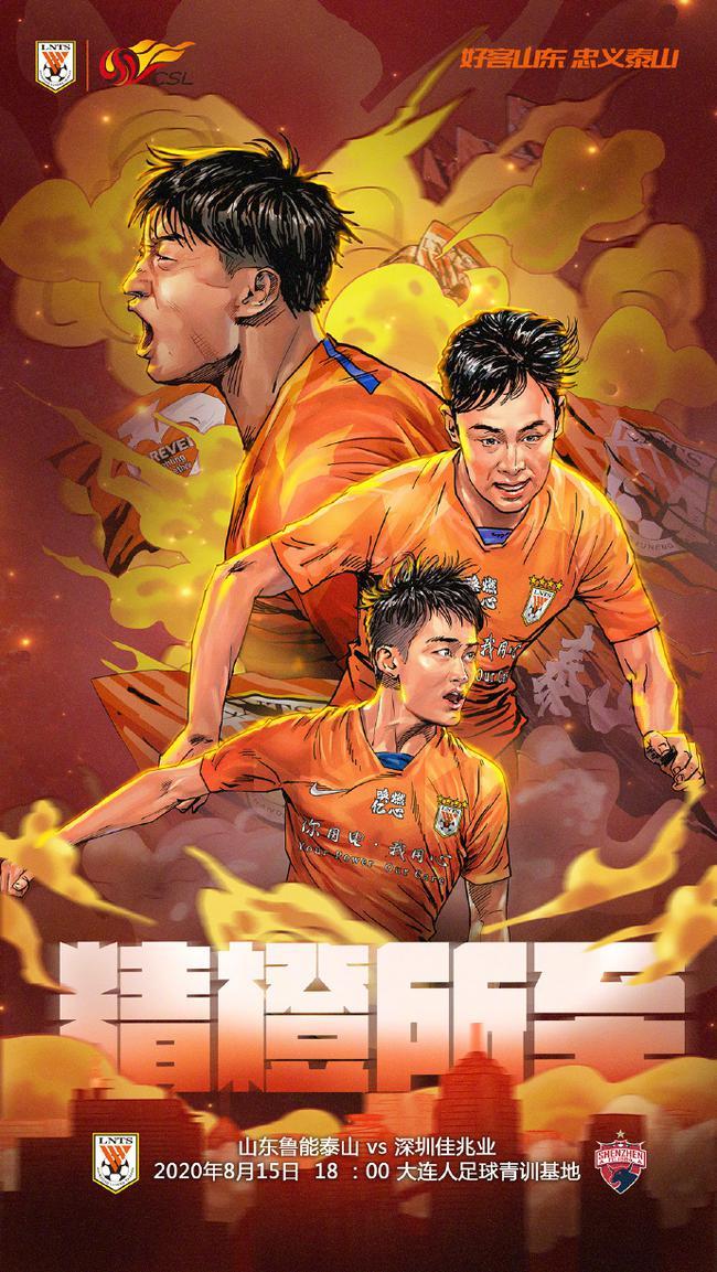 鲁能战深足海报:精橙所至!三本土球员化身橙色战士
