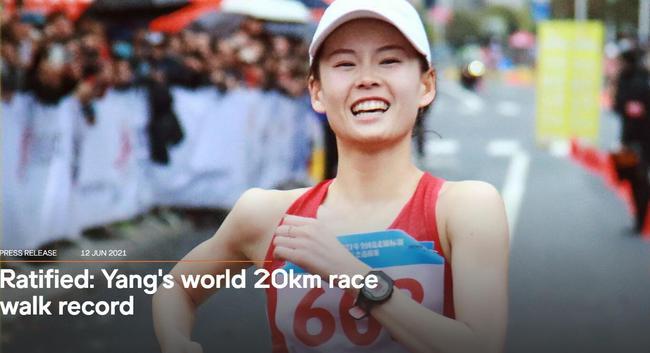 世界田联正式认定 杨家玉创造女20KM竞走世界纪录