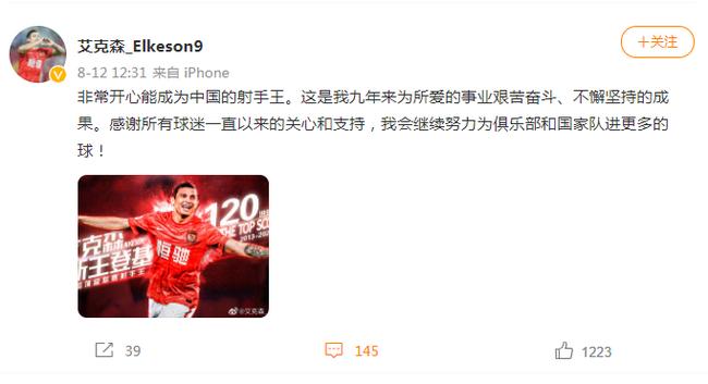 艾克森:非常开心能成为中国射手王 会继续努力