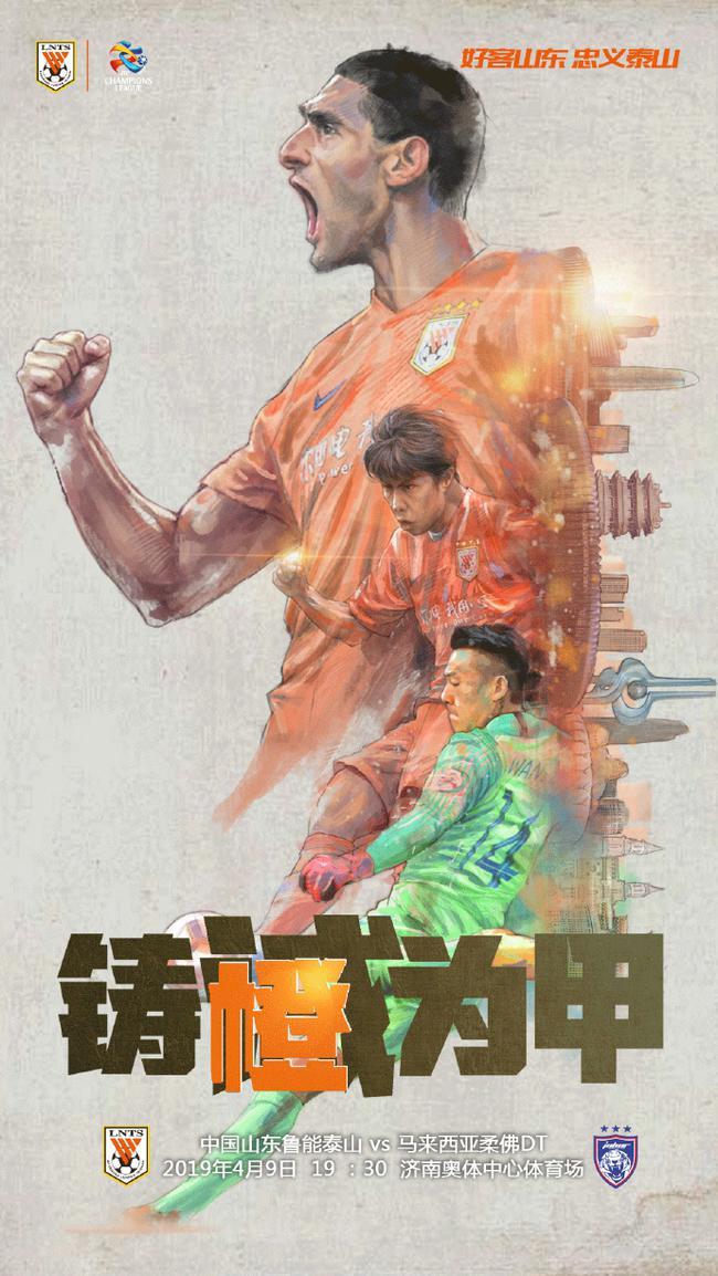 鲁能亚冠海报:铸橙为甲 精诚所至金石为开争三分