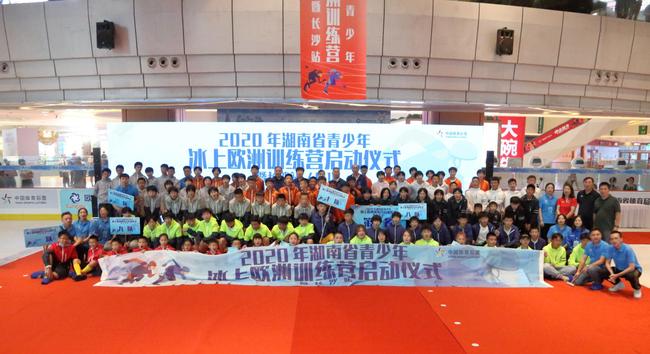 2020年湖南省青少年冰上欧洲训练营启动仪式开幕