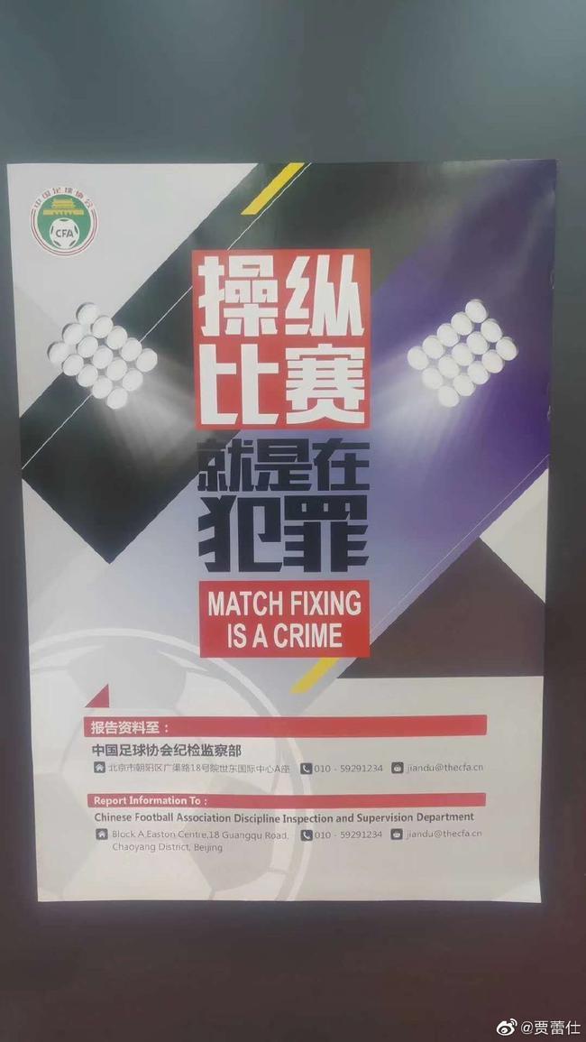 中国足协贴海报警示建业别放水:操纵比赛是犯罪