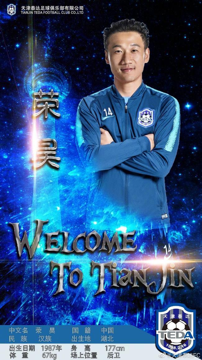 天津泰达官方宣布荣昊正式加盟 双方签约一年