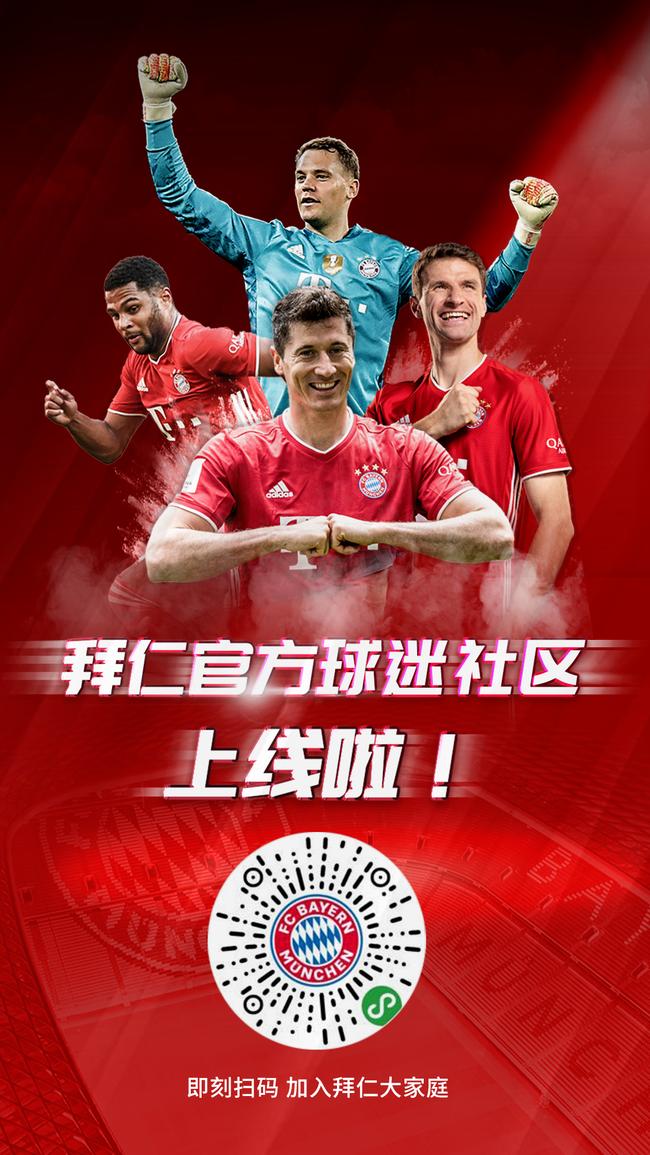 官宣!拜仁球迷社区上线!以中国为重点市场