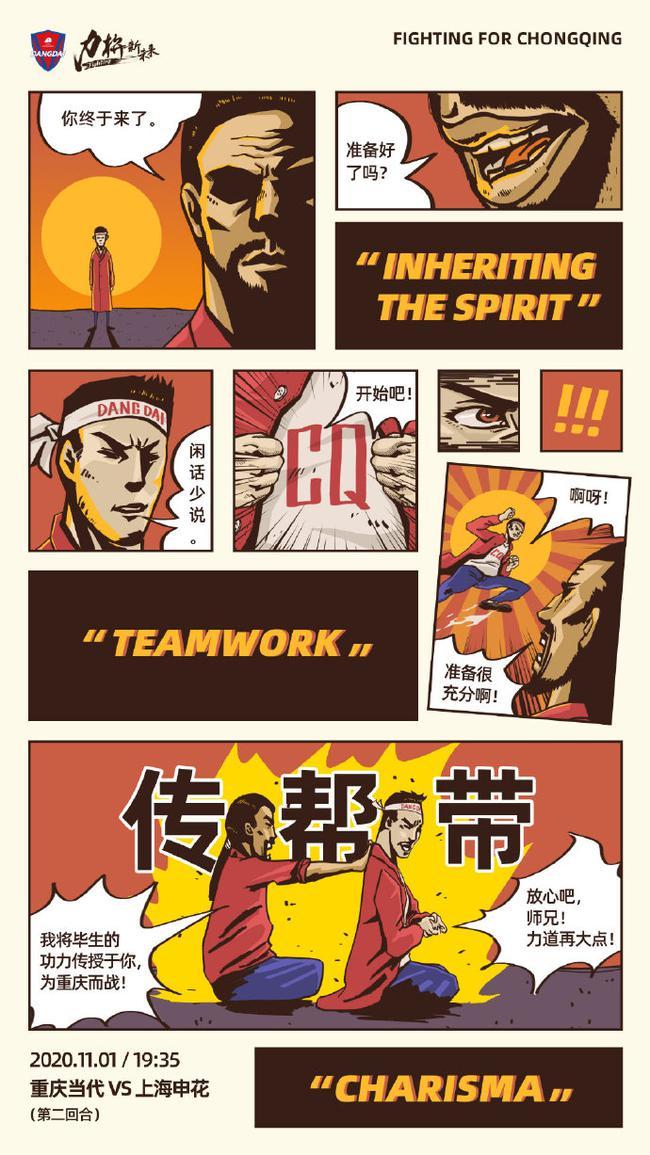 重庆本场比赛主题海报