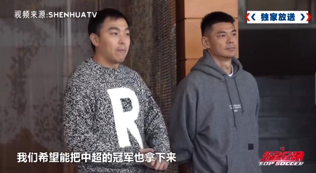 冯潇霆豪言:不止做上海老大 我们也要拿中超冠军