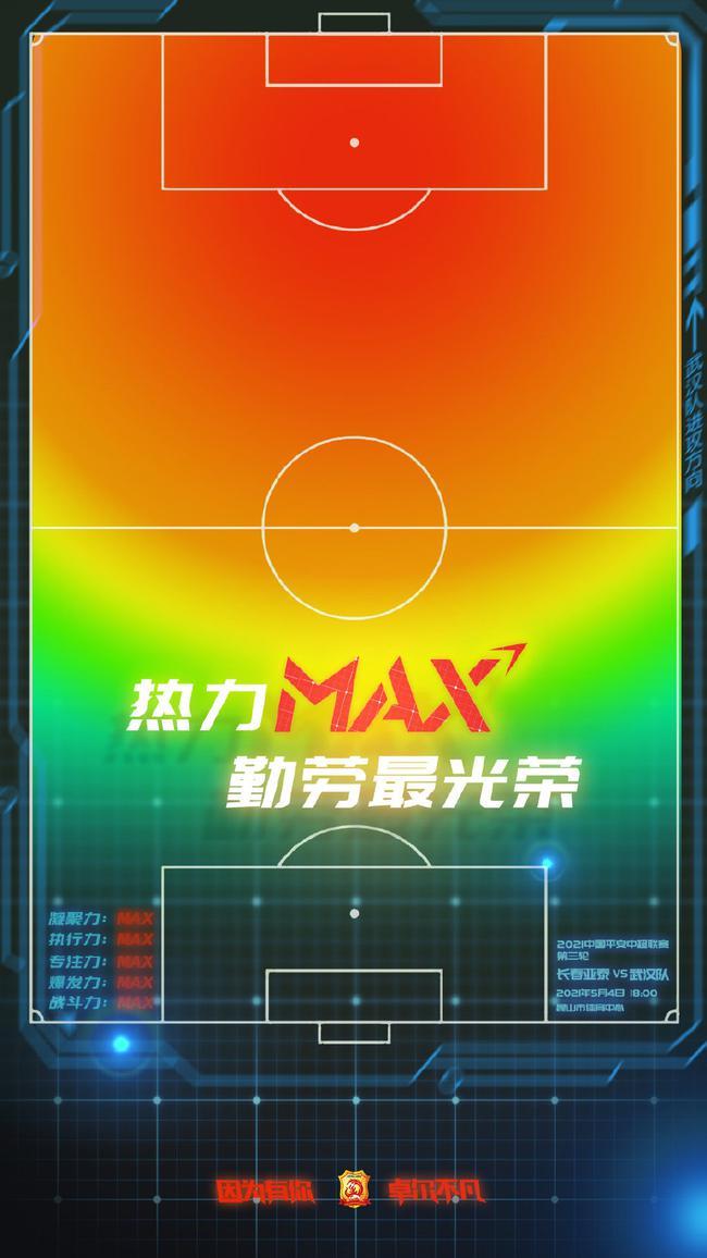 武汉队本场比赛主题海报