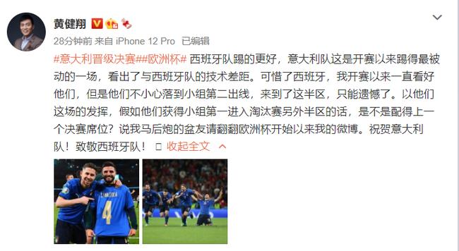 黄健翔:西班牙踢得更好 意大利踢得最被动的一场