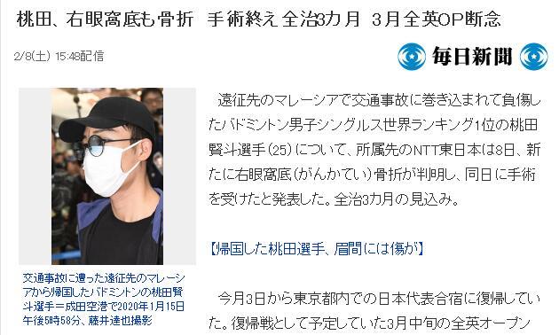 桃田紧急眼部手术 无缘全英赛+痊愈需三个月!