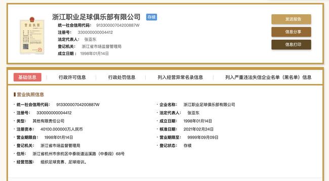 浙江能源绿城更名为浙江职业足球俱乐部 已公示