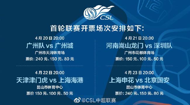中超官方开放首轮4场赛事购票渠道 票价50-240元