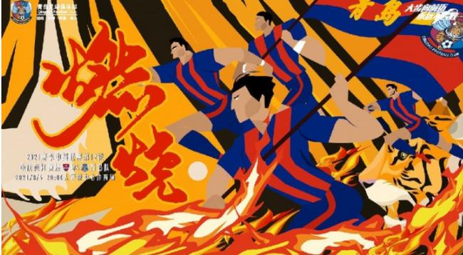 青岛队发布vs重庆赛前海报:燃烧自己!燃烧梦想!