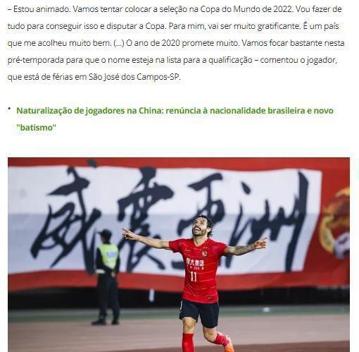 飞讯-高拉特想帮国足进世界杯 阿兰被推荐至巴甲
