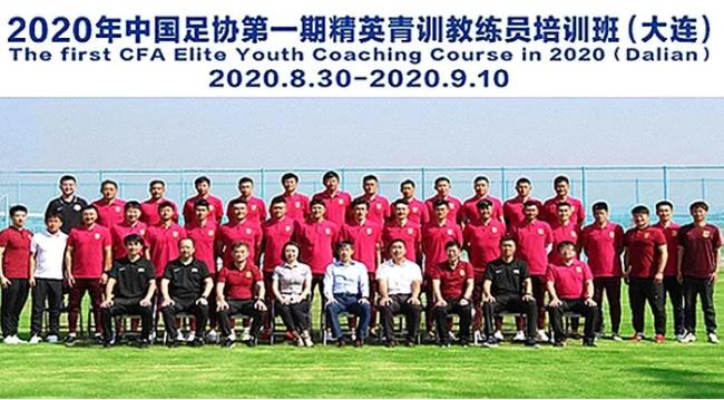 2021中国足协A级教练员录取名单:李玮锋陈涛在列