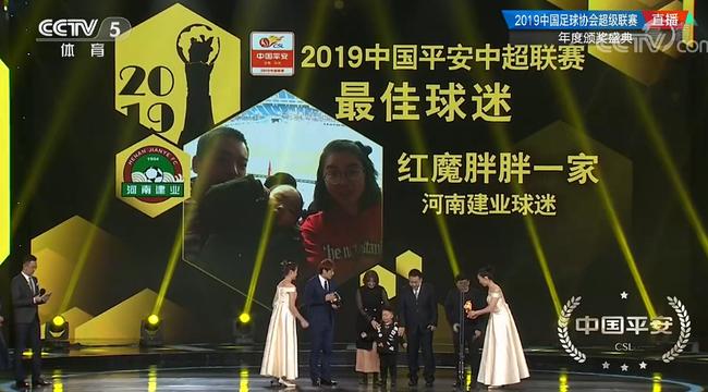 河南建业球迷红魔胖胖一家获得最佳球迷奖