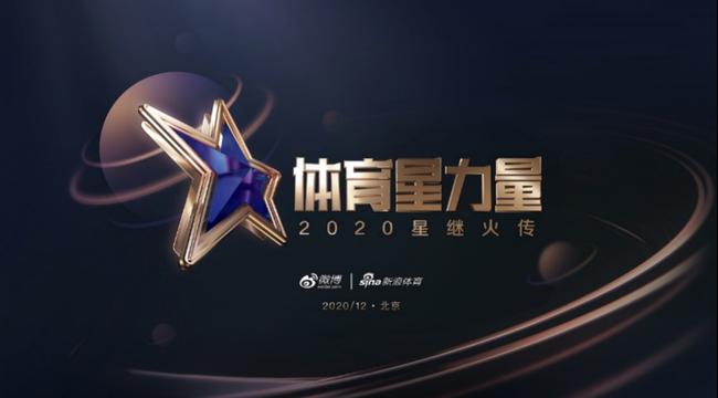 """星继火传 2020年""""体育星力气""""颁奖盛典年终举办"""