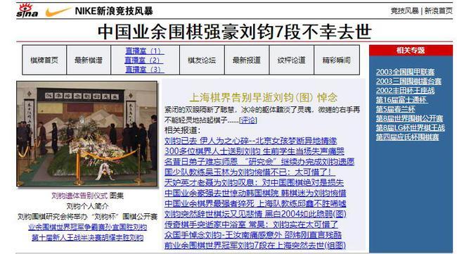 刘钧死时新浪网的专题