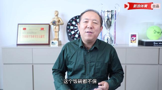 袁野:国足若不进12强 很多足球从业者饭碗难保