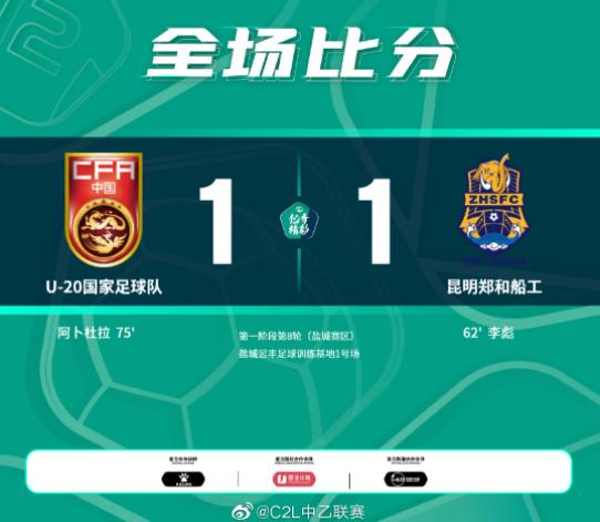 中乙-国青1-1被垫底球队逼平 近六轮仅获一胜