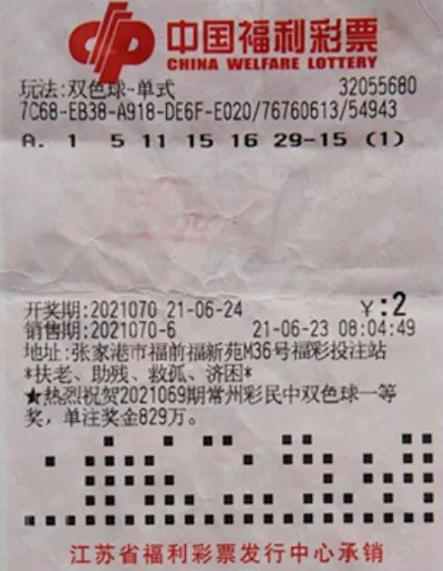 【博狗扑克】情侣擒福彩1197万连连感谢:终于不愁办酒宴买房
