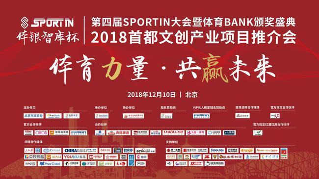 2018体育产业年度大奖