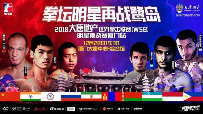 WSB明星赛收官战激战厦门,肖兰海郭天燚领衔出战。