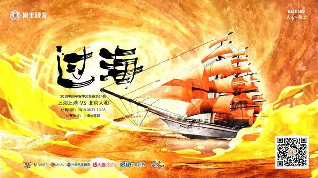 人和发布对阵上港海报:橙丰破浪 客场力争过海