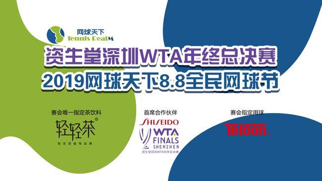 深圳年終總決賽攜網球天下8.8全民網球節創世界紀錄